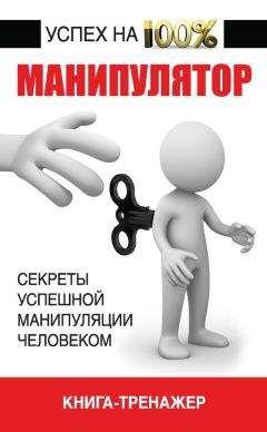 Владимир Адамчик - Манипулятор. Секреты успешной манипуляции человеком