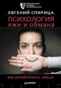 Евгений Спирица - Психология лжи и обмана. Как разоблачить лжеца