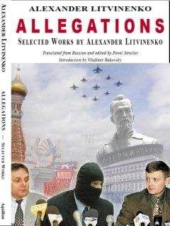 Александр Литвиненко - Политический эмигрант. Сборник статей и интервью