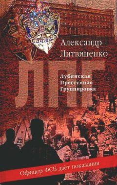 Александр Литвиненко - Лубянская преступная группировка