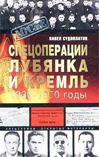 Павел Судоплатов - Спецоперации. Лубянка и Кремль. 1930-1950 годы