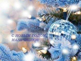 Unknown - C Новым годом, мальчишки! (СИ)