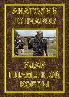 Анатолий Гончаров - Удар пламенной кобры
