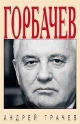 Андрей Грачёв - Горбачёв. Человек, который хотел, как лучше…