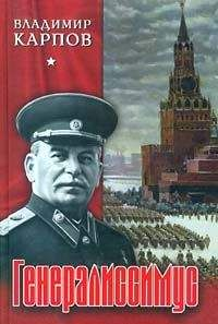 Владимир Карпов - Генералиссимус. Книга 1.