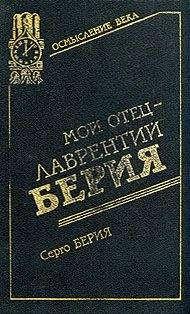 Серго Берия - Мой отец – Лаврентий Берия