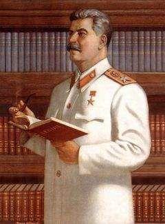 Кувшинов В. - Цитаты И.В. Сталина