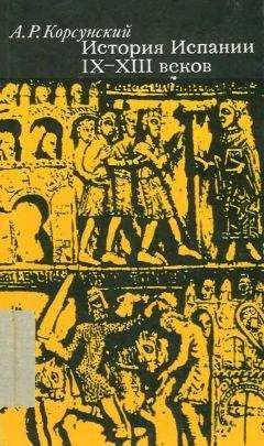 А.Р. Корсунский - История Испании IX-XIII веков