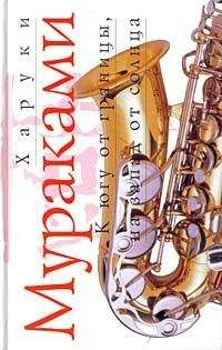Харуки Мураками - К югу от границы, на запад от солнца
