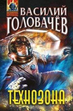 Василий Головачев - Технозона