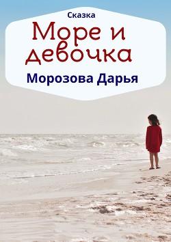 """Море и девочка - Морозова Дарья Вячеславовна """"LadyFrost"""""""