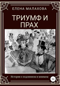 "Триумф и прах - Малахова Елена Валентиновна ""malena03"""