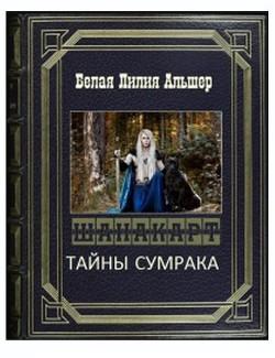Тайны Сумрака (СИ) - Белая Лилия Альшер