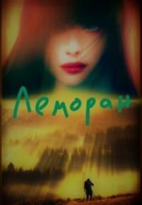 Леморан (СИ) - Мурри Александра
