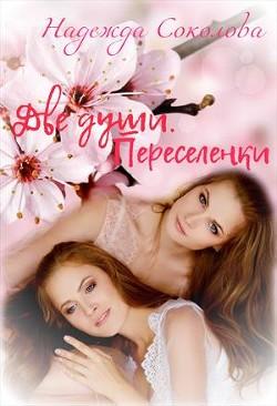 Переселенки (СИ) - Соколова Надежда Игоревна