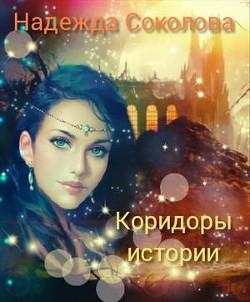 Коридоры истории (СИ) - Соколова Надежда Игоревна