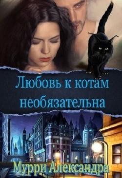 Любовь к котам необязательна (СИ) - Мурри Александра