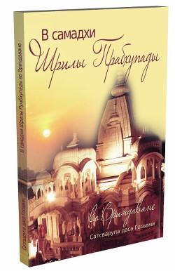 В самадхи Прабхупады во Вриндаване - Госвами Сатсварупа Даса