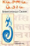 Карма-йога - Вивекананда Свами