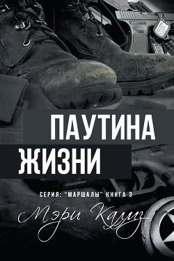 Паутина жизни (ЛП) - Калмз Мэри
