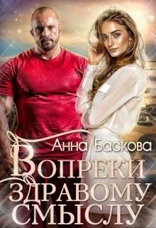 Вопреки здравому смыслу (СИ) - Баскова Анна