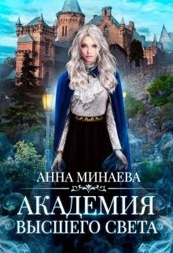 Академия Высшего света (СИ) - Минаева Анна Валерьевна