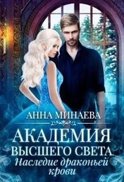 Наследие драконьей крови (СИ) - Минаева Анна Валерьевна