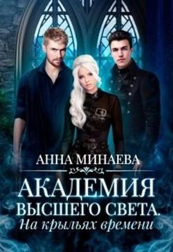 На крыльях времени (СИ) - Минаева Анна Валерьевна