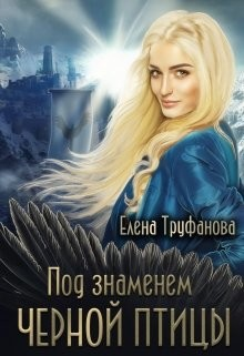 Под знаменем черной птицы. Книга 2 (СИ) - Труфанова Елена Александровна