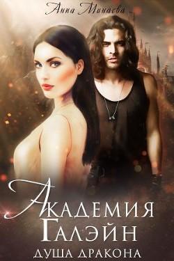 Академия Галэйн-2-Душа дракона (СИ) - Минаева Анна Валерьевна
