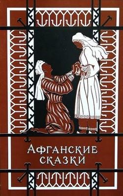 Афганские сказки - сказки Народные