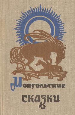 Монгольские сказки - сказки Народные