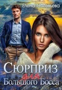 Сюрприз для Большого Босса (СИ) - Соловьева Елена