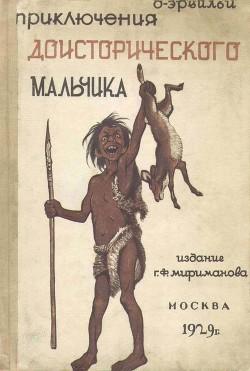 Приключения доисторического мальчика(Повесть) - д&#39