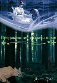 Предсказания и иже с ними (СИ) - Граб Анна