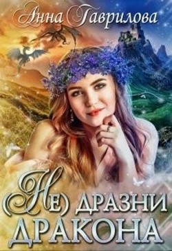 Не дразни дракона (СИ) - Гаврилова Анна Сергеевна