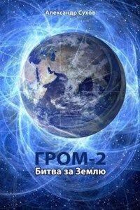 Битва за Землю (СИ) - Сухов Александр Евгеньевич