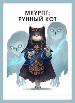 МяуРПГ: Рунный кот (СИ) - Горностаев Василий