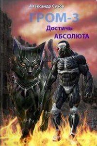Достичь Абсолюта (СИ) - Сухов Александр Евгеньевич