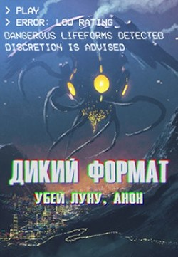 Дикий формат: Убей луну, анон (СИ) - Горностаев Василий