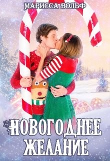 Новогоднее желание (СИ) - Вольф Марисса
