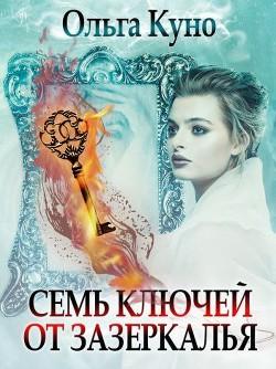 Семь ключей от зазеркалья (СИ) - Куно Ольга