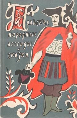 Польские народные легенды и сказки - сказки Народные
