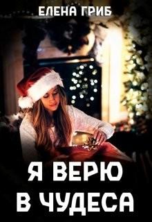 Я верю в чудеса (СИ) - Гриб Елена Григорьевна