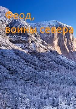 Возрождение феода (СИ) - Дорничев Дмитрий