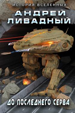До последнего серва (СИ) - Ливадный Андрей Львович
