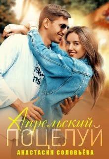 Апрельский поцелуй (СИ) - Соловьёва Анастасия