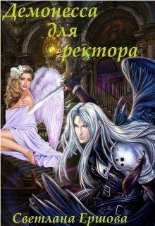Демонесса для ректора (СИ) - Ершова Светлана