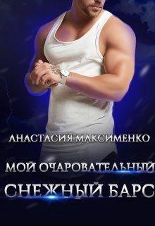 Мой очаровательный снежный барс (СИ) - Максименко Анастасия