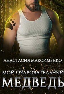 Мой очаровательный медведь (СИ) - Максименко Анастасия